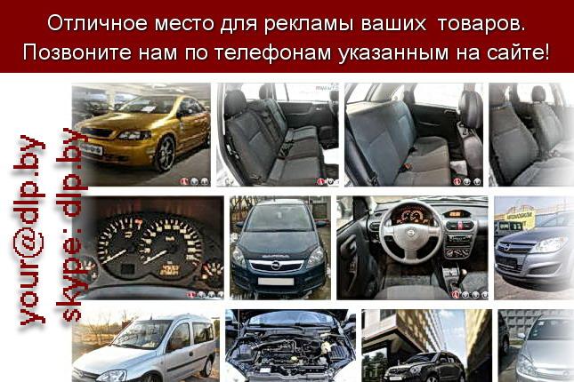 Запрос: «opel zafira», рубрика: Марки легковых автомобилей