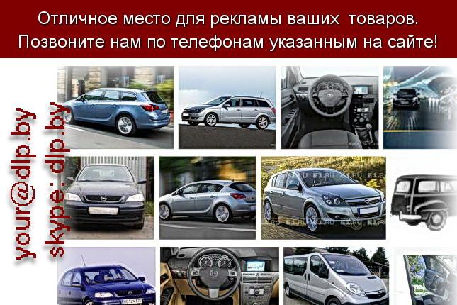 Запрос: «opel купить», рубрика: Марки легковых автомобилей