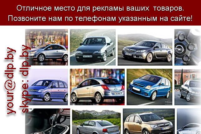 Запрос: «opel технические характеристики», рубрика: Марки легковых автомобилей