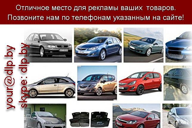 Запрос: «opel фото», рубрика: Марки легковых автомобилей