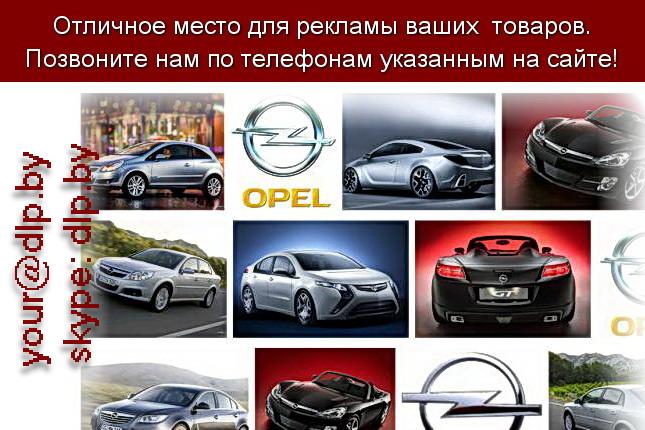 Запрос: «opel цена», рубрика: Марки легковых автомобилей