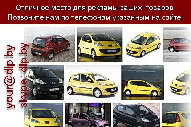 Запрос: «peugeot», рубрика: Марки легковых автомобилей