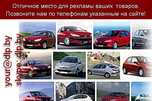 Запрос: «peugeot 107», рубрика: Марки легковых автомобилей