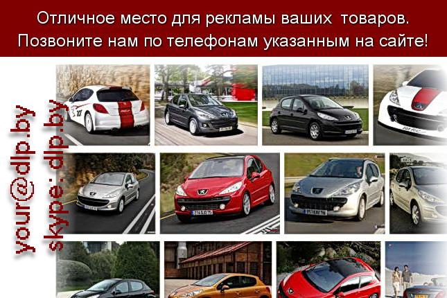 Запрос: «peugeot 206», рубрика: Марки легковых автомобилей