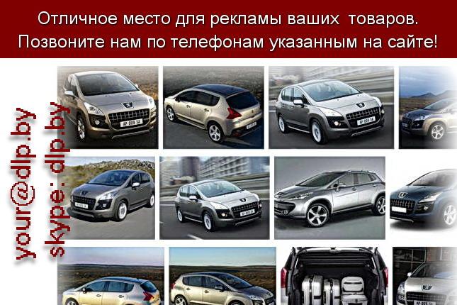 Запрос: «peugeot 207», рубрика: Марки легковых автомобилей