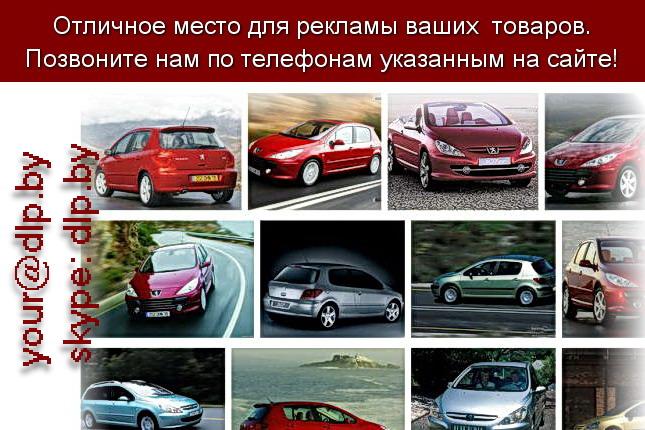 Запрос: «peugeot 3008», рубрика: Марки легковых автомобилей