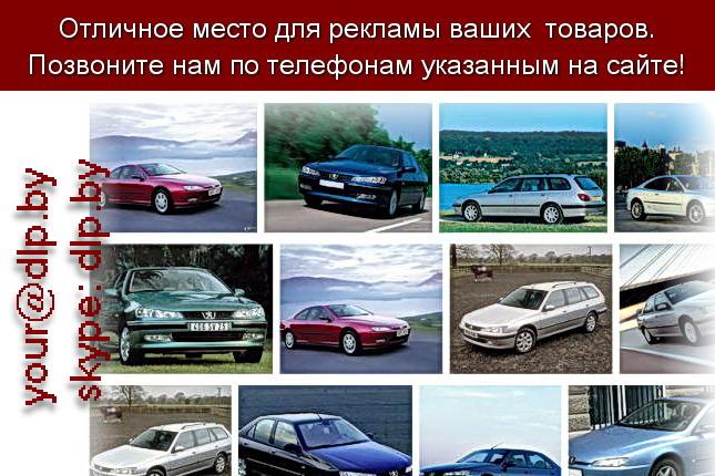 Запрос: «peugeot 308», рубрика: Марки легковых автомобилей