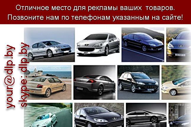 Запрос: «peugeot 406», рубрика: Марки легковых автомобилей