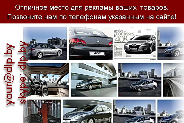 Запрос: «peugeot 407», рубрика: Марки легковых автомобилей