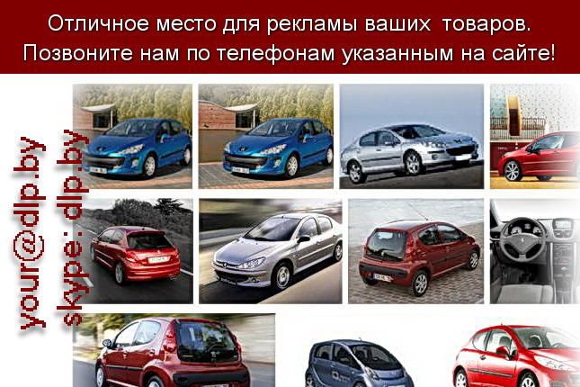 Запрос: «peugeot partner», рубрика: Марки легковых автомобилей