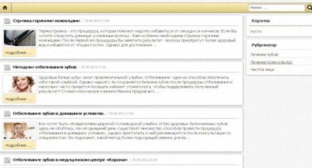 Часть -4 SEO (поисковое продвижение и оптимизация сайтов)