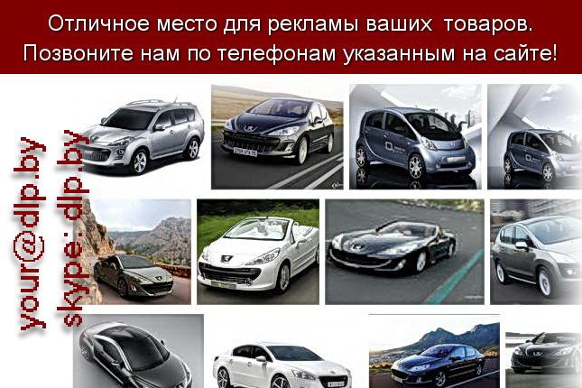 Запрос: «peugeot цена», рубрика: Марки легковых автомобилей