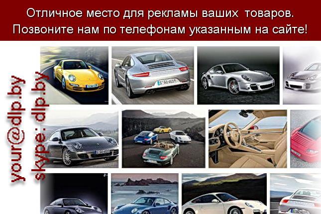 Запрос: «porsche», рубрика: Марки легковых автомобилей