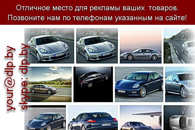 Запрос: «porsche design», рубрика: Марки легковых автомобилей