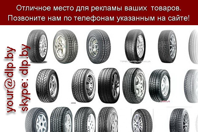 Запрос: «r шина», рубрика: Автозапчасти