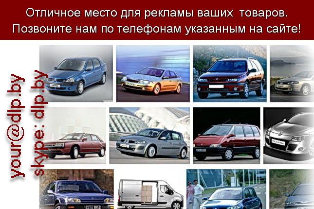 Запрос: «renault», рубрика: Марки грузовых автомобилей