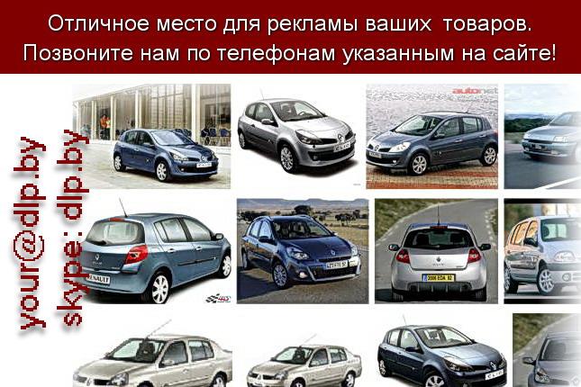 Запрос: «renault 2», рубрика: Марки грузовых автомобилей