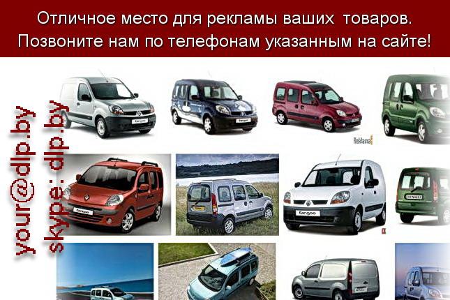 Запрос: «renault fluence», рубрика: Марки грузовых автомобилей