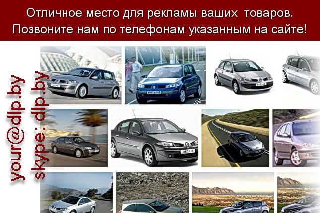 Запрос: «renault logan», рубрика: Марки грузовых автомобилей