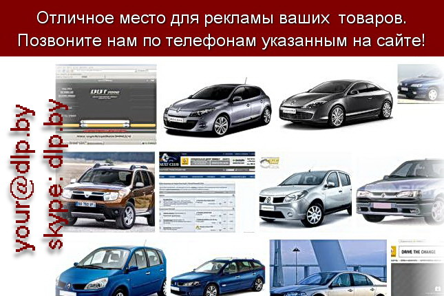 Запрос: «renault megane», рубрика: Марки грузовых автомобилей
