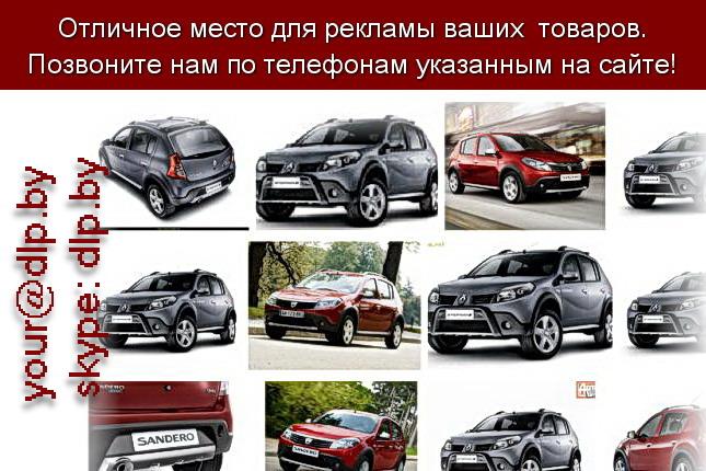 Запрос: «renault scenic», рубрика: Марки грузовых автомобилей