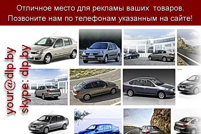 Запрос: «renault stepway», рубрика: Марки грузовых автомобилей