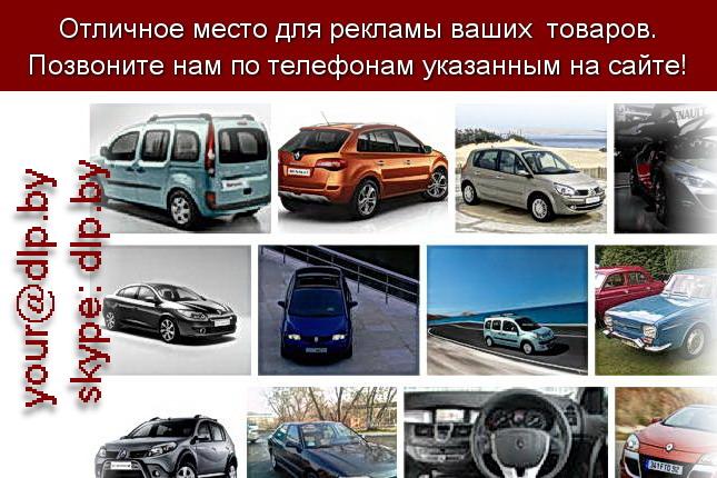 Запрос: «renault отзывы», рубрика: Марки грузовых автомобилей