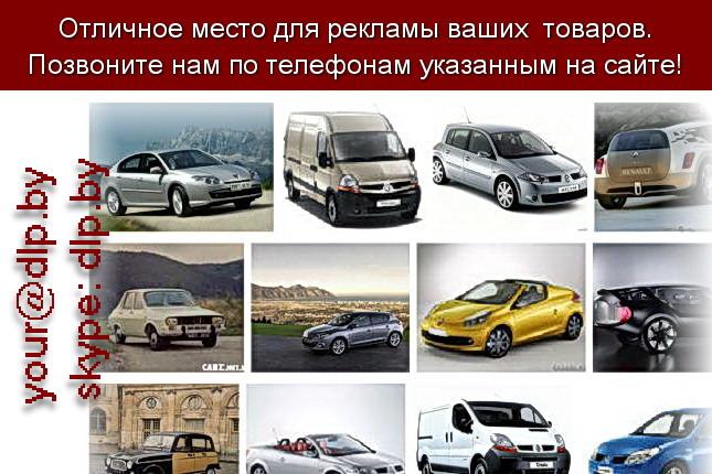 Запрос: «renault цены», рубрика: Марки грузовых автомобилей