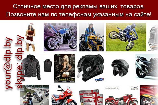 Запрос: «ru moto», рубрика: Мотоциклы