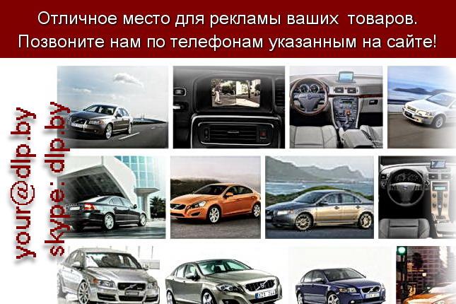 Запрос: «s volvo», рубрика: Марки грузовых автомобилей