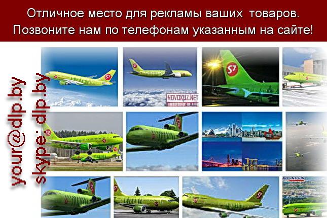 Запрос: «s7 авиабилеты», рубрика: Авиация
