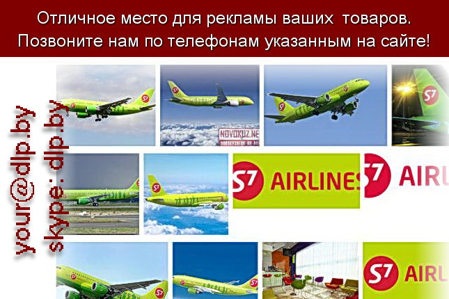 Запрос: «s7 авиакомпания», рубрика: Авиация