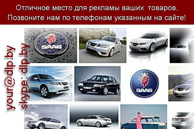 Запрос: «saab», рубрика: Марки легковых автомобилей