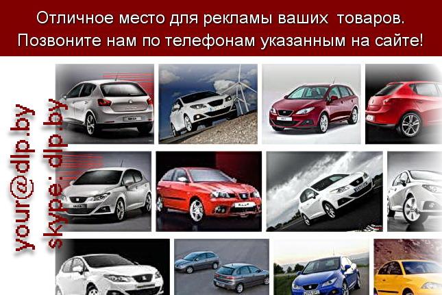 Запрос: «seat», рубрика: Марки легковых автомобилей