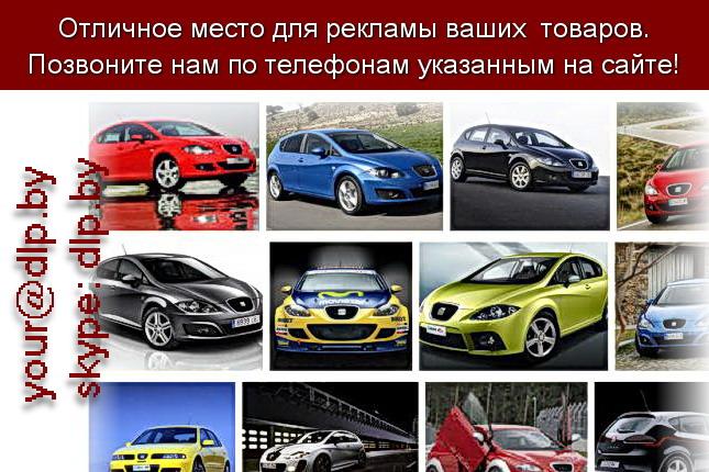 Запрос: «seat ibiza», рубрика: Марки легковых автомобилей