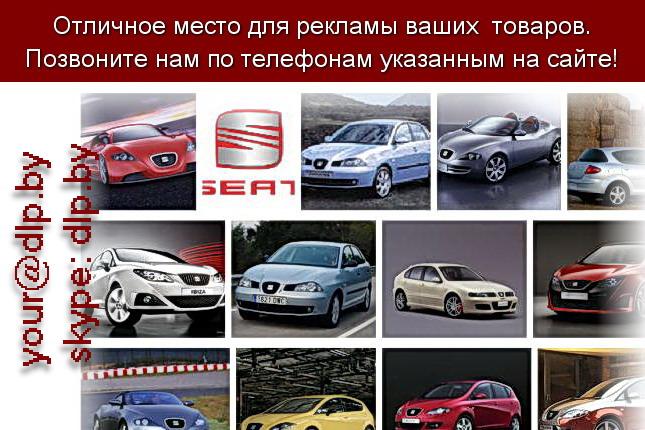 Запрос: «seat Toledo», рубрика: Марки легковых автомобилей