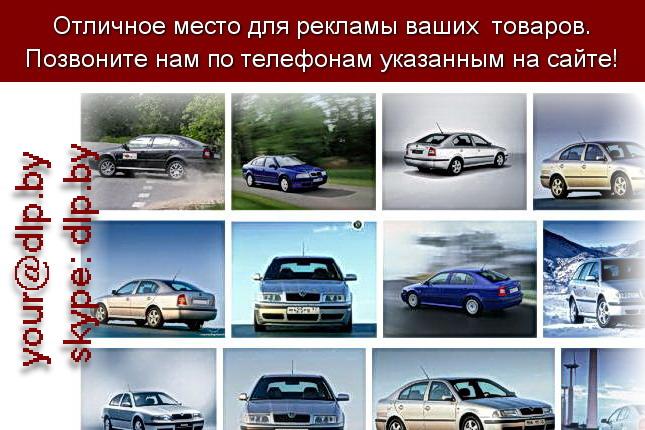Запрос: «skoda fabia», рубрика: Марки легковых автомобилей