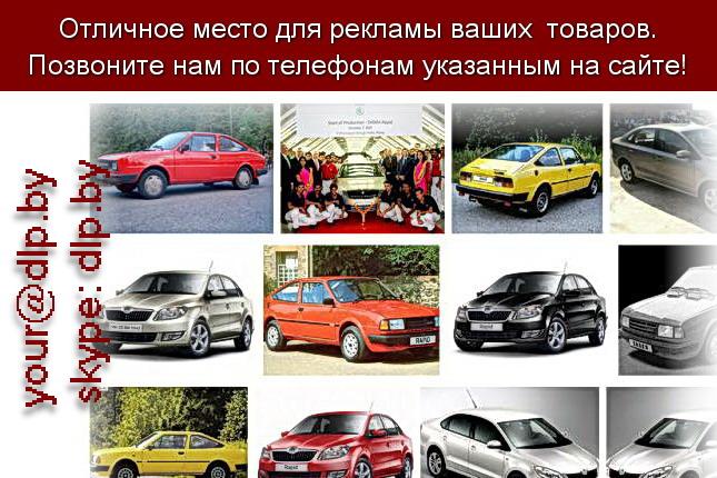Запрос: «skoda octavia tour», рубрика: Марки легковых автомобилей