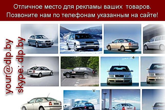 Запрос: «skoda superb», рубрика: Марки легковых автомобилей
