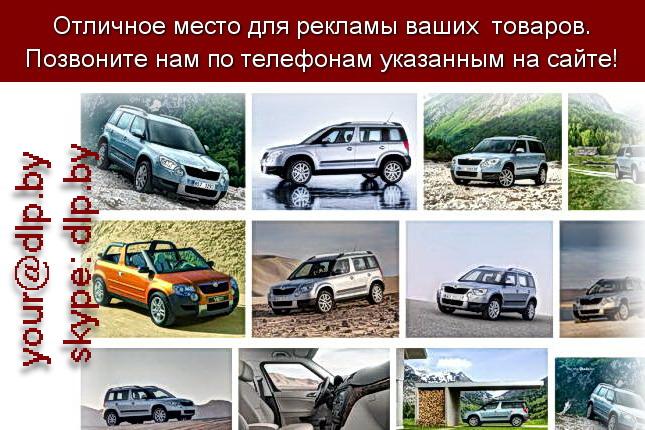 Запрос: «skoda tour», рубрика: Марки легковых автомобилей