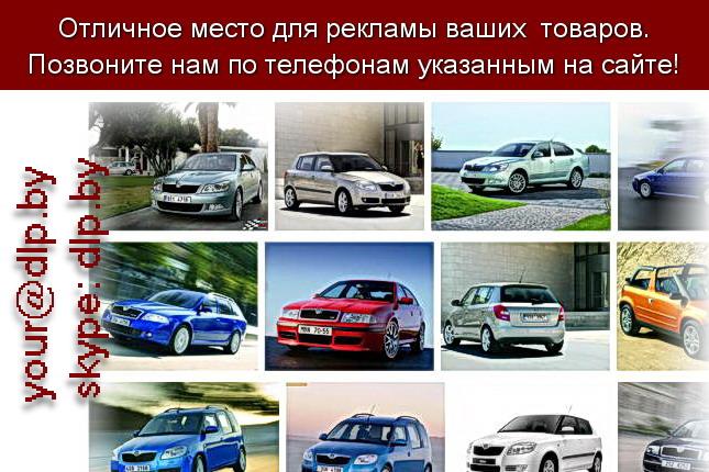 Запрос: «skoda цена», рубрика: Марки легковых автомобилей