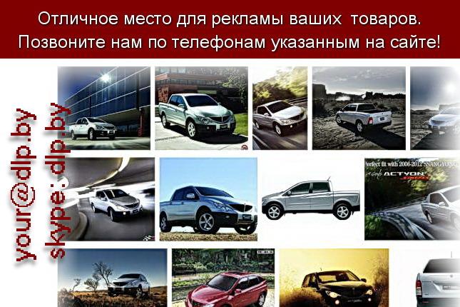 Запрос: «ssangyong», рубрика: Марки легковых автомобилей