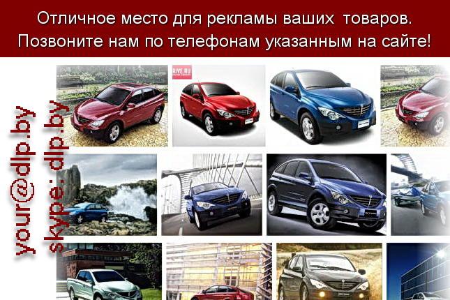 Запрос: «ssangyong actyon», рубрика: Марки легковых автомобилей