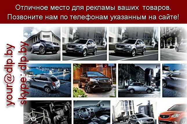 Запрос: «ssangyong kyron», рубрика: Марки легковых автомобилей