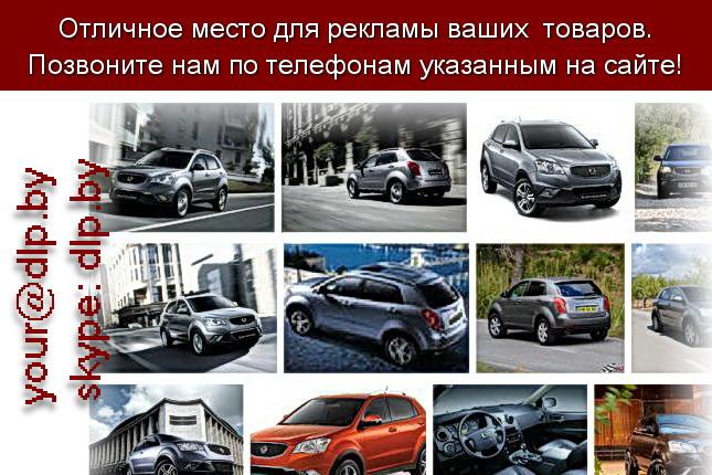 Запрос: «ssangyong new», рубрика: Марки легковых автомобилей
