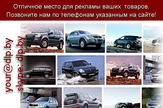 Запрос: «ssangyong new actyon», рубрика: Марки легковых автомобилей