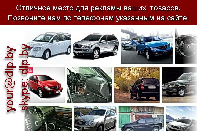 Запрос: «ssangyong sport», рубрика: Марки легковых автомобилей