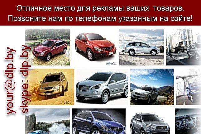 Запрос: «ssangyong отзывы», рубрика: Марки легковых автомобилей