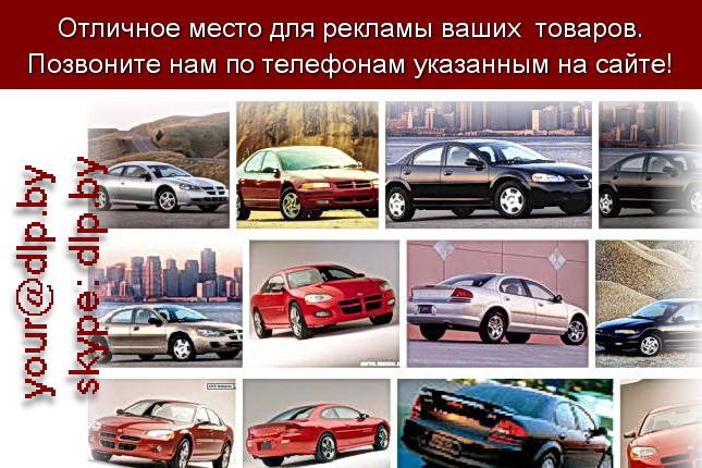 Запрос: «stratus dodge», рубрика: Марки легковых автомобилей