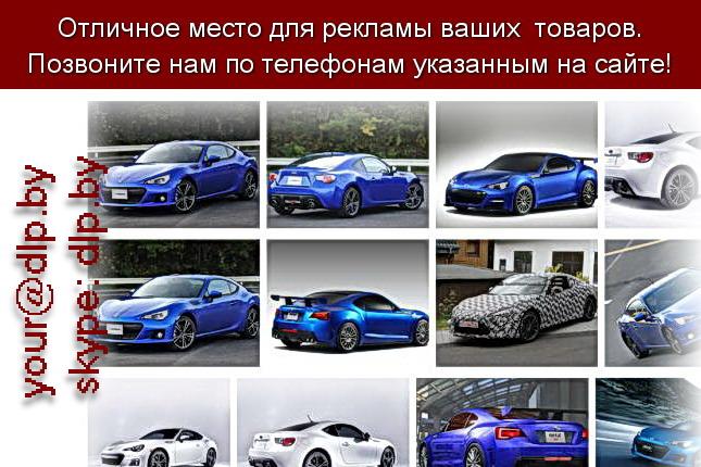 Запрос: «subaru», рубрика: Марки легковых автомобилей